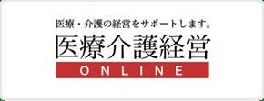 医療介護経営online