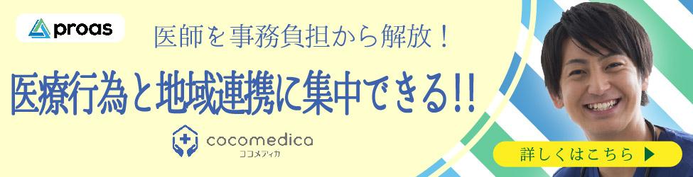 ココメディカ サービス詳細ページ
